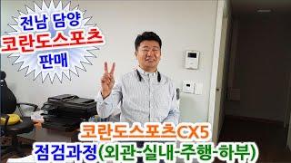 [코란도스포츠 판매][전남 담양] 코란도스포츠CX5 중…