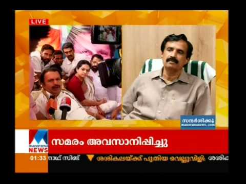 Law Academy stir ends: new principal to be appointed  | Manorama News
