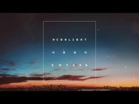 하이라이트 (Highlight) - 아름답다 (It's Still Beautiful) - Piano Cover