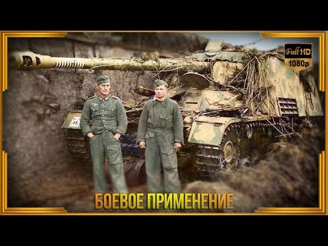 Насхорн/Хорниссе - Боевое применение | Sd.Kfz.164