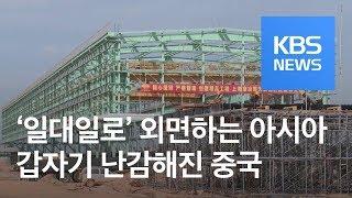 [글로벌 경제] 현대판 실크로드 中 '일대일로' 잇단 제동 / KBS뉴스(News)