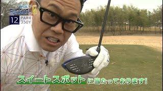 宮川大輔がゴルフテクニック向上を目指す!?/SWING DNA 第6弾
