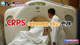CRPS 복합부위 통증 증후군 최근 판례(서울중앙지방법…
