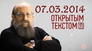 Анатолий Вассерман - Открытым текстом 07.03.2014