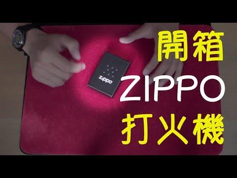 美國新買的ZIPPO開箱+教你如何自創魔術