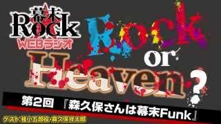 「幕末Rock」WEBラジオ Rock or Heaven? 第2回 『森久保さんは幕末Funk...