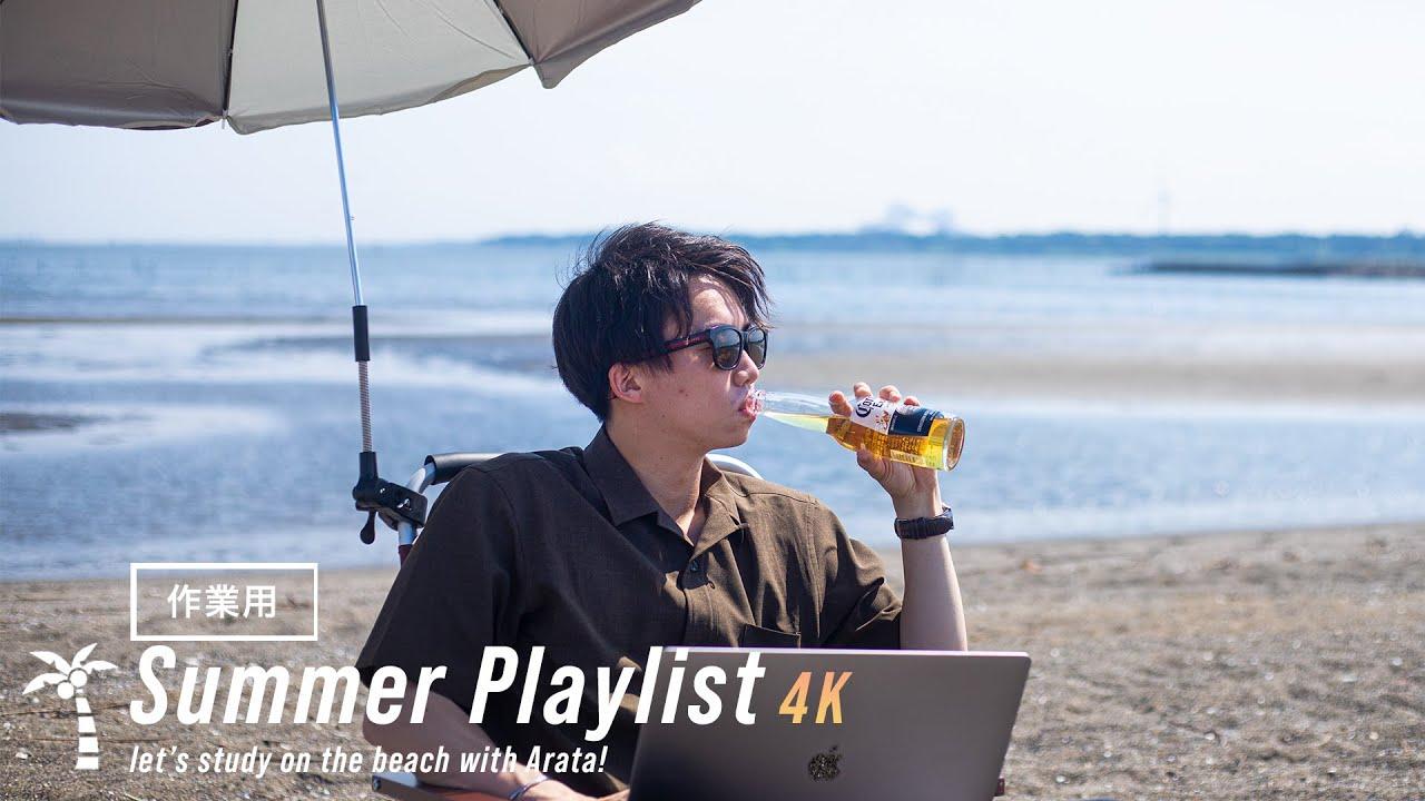 【1時間/作業用BGM】真夏の気分を味わえるビーチで、一緒に作業しませんか?