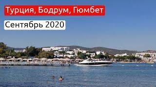 Турция, Бодрум пакетный тур 2020. Цены, пляжи, развлечения, достопримечательности в период карантина