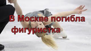 В Москве погибла фигуристка