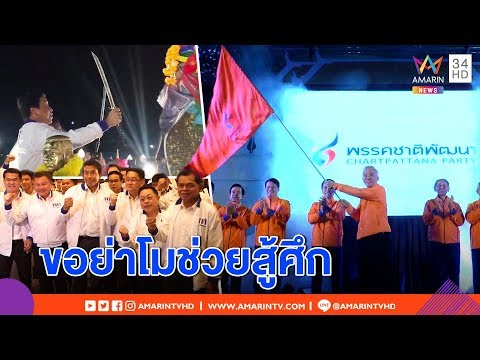 ทุบโต๊ะข่าว : เพื่อไทยฮึกเหิมขอพรย่าโมออกศึก เจ้าถิ่นสุวัจน์ลั่นโคราชชนะขาด 03/02/62