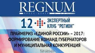 Праймериз «Единой России» — 2017: формирование команд губернаторов и муниципальная конкуренция