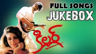 Killer (కిల్లర్)  Movie || Full Songs Jukebox || Nagarjuna, Nagma