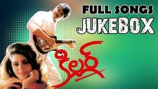 Killer (కిల్లర్)  Movie || Full Songs Jukebox || Nagarjuna, Nagma