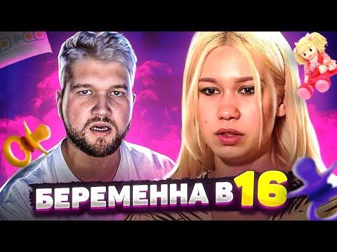 БЕРЕМЕННА в 16 - ЛЮБОВЬ ЗЛА (3 сезон 3 серия)