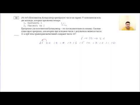 Подготовка к ЕГЭ-2019 по информатике. Разбор заданий (часть 1)