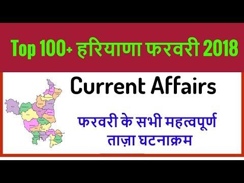 Top 100+ Haryana Current Affairs February 2018 || Haryana Current GK 2018 फरवरी