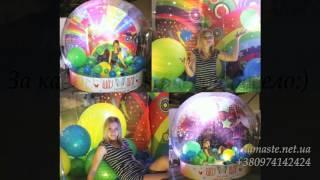 Шоу-Шар от Namaste на детский или взрослый праздник. Киев, Львов, Днепропетровск, Одесса(, 2016-04-20T21:11:22.000Z)