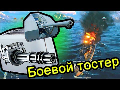 Обзор World Of Warships - Игра за Боевой Тостер (гайд)