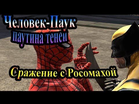 Spider-Man Web of Shadows (Паутина теней) - часть 9 - Карантинная зона