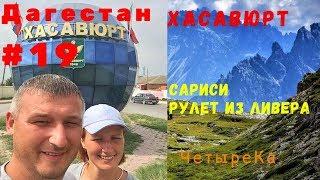 Дагестан. Сариси - сочный рулет из субпродуктов. Национальная дагестанская (кавказская) кухня.