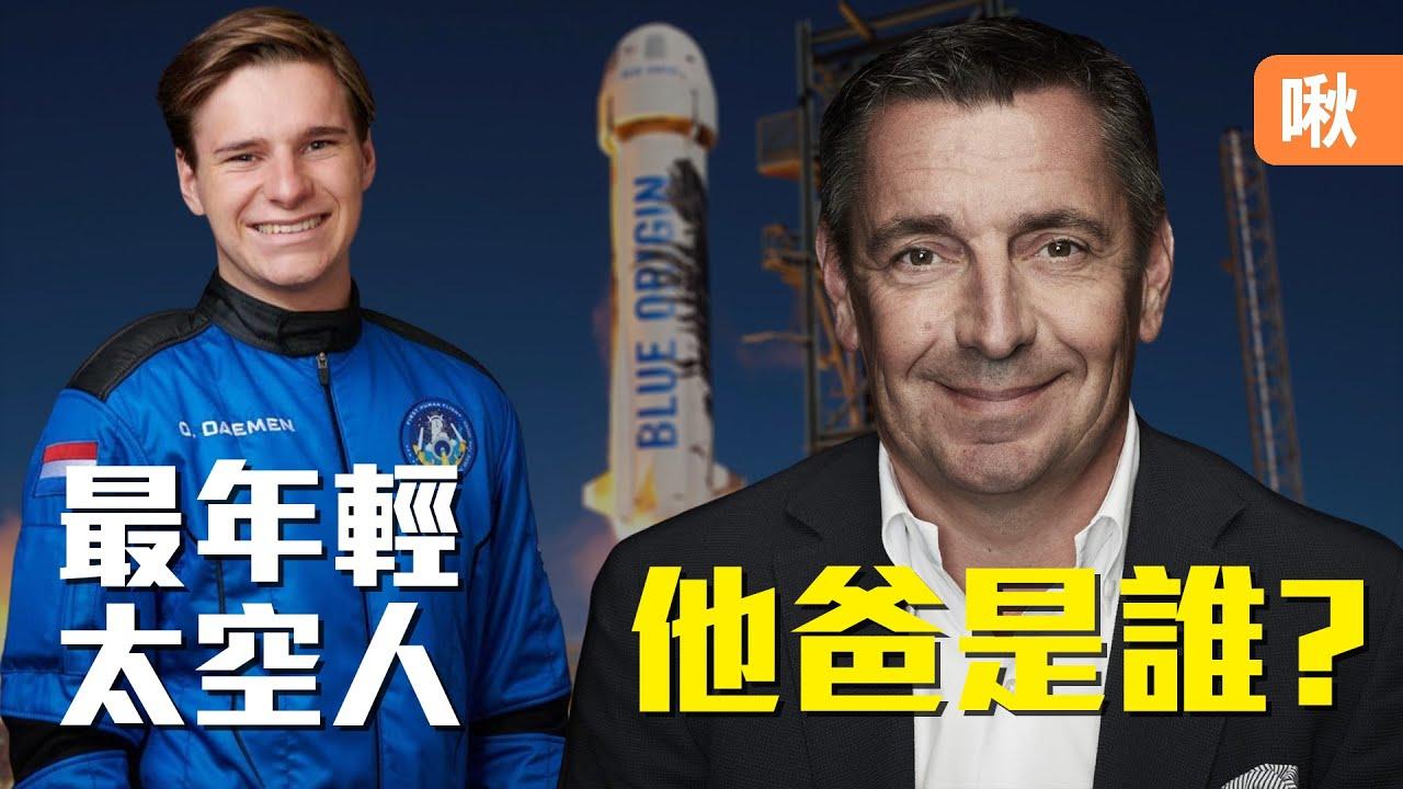史上最年輕太空人......的老爸是什麼來頭?