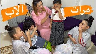 مرات الاب تفرق فى المعامله بين ابنائها وبنت جوزها شوفو رد فعل الطفله ايه ?