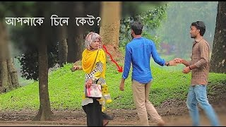 ১০০ টাকা দেন । Bangla Prank Video 2017 । Bangla Funny Video । Bangla new fun
