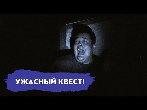 Прохождение Ужасного Квеста в Одиночку! | Спецвыпуск с Искандером