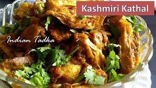 स्वादिष्ट कटहल की सब्ज़ी बनाने का ऐसा अनोखा और आसान तरीका | Kashmiri Kathal Recipe | Indian Tadka