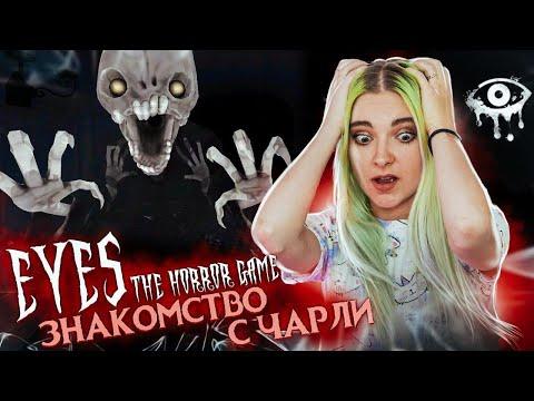 НАЛОЖИЛА КИРПИЧЕЙ. ЭТО ЧАРЛИ?! ► Eyes ► ПОЛНОЕ ПРОХОЖДЕНИЕ Eyes - The Horror Game