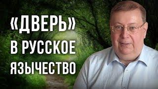 «Дверь» в русское язычество. Александр Пыжиков