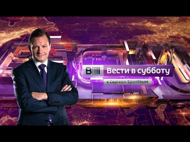 Вести в субботу с Сергеем Брилевым (HD) от 03.12.16