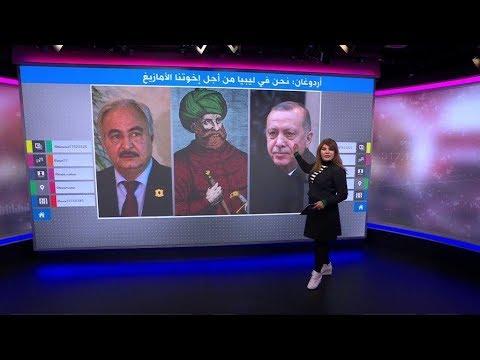 اردوغان يهدد حفتر: -ليبيا كانت ولاية عثمانية وسندافع عن أحفاد بربروس والأمازيغ والطوارق-  - 17:59-2020 / 1 / 15