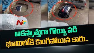 Car Sinks into Ground at Parking Area in Mumbai   Ntv