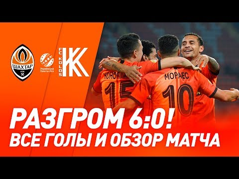 FC Shakhtar Donetsk: Шахтер – Колос – 6:0. Все голы и обзор матча (18.10.2019)