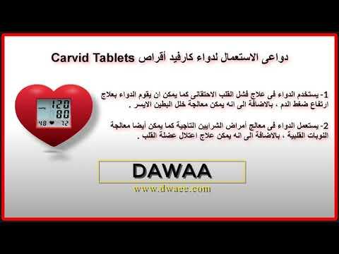 كارفيد أقراص CARVID لعلاج ارتفاع ضغط الدم