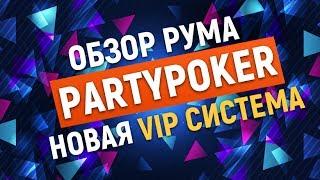обзор рума Party Poker:  VIP система PartyPoker 2017 года  рейкбек на пати покер