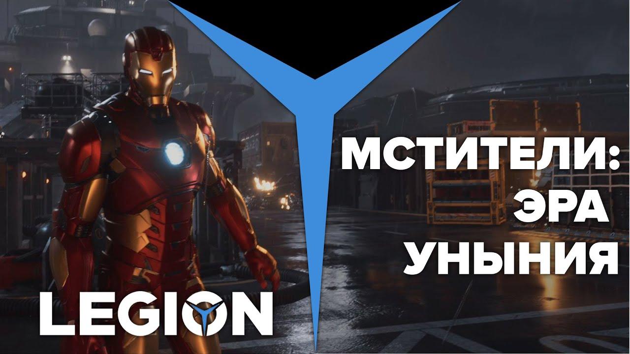Marvel's Avengers | 8 неудобных вопросов