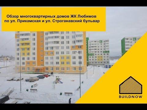 Обзор многоквартирных домов ЖК Любимов
