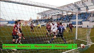 Динамо Бк - Металлург - 1:1. Обзор