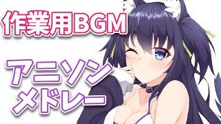 【公式切り抜き】作業用BGMアニソン歌枠メドレー6 singing anime song【Vtuber/久遠たま】