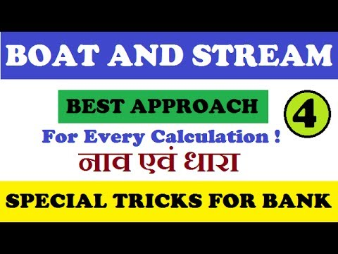 Math short trick || Boat And Stream || नाव एवं धारा || PART- 4
