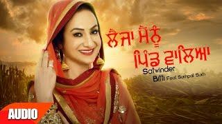 Lai Ja Mainu Pind Waleya (Full Audio Song) | Satwinder Bitti Ft.Sukhpal Sukh | Speed Records