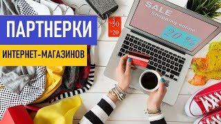 Партнерские программы Интернет-магазинов для заработка