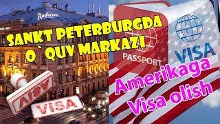 O`quv markazi ,Amerikaga Visa olish ,Audiodarslik .+79372490499 Telegram ,Imo