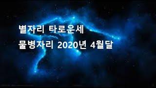 별자리 타로운세:  물병자리 2020년 4월달
