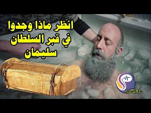 شاهد ما وجدوا في قبر السلطان سليمان لا يسعك الا ان تقول | سبحان الله