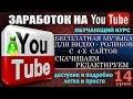 YouTube Бесплатная музыка с 4 сайтов Урок 14 mp3