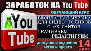 YouTube - Бесплатная музыка с 4 сайтов  - Урок 14