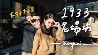 Gambar cover 屠宰場變網美聖地? 上海最新拍照景點 偷渡半價買馬汀攻略 II Shanghai上海